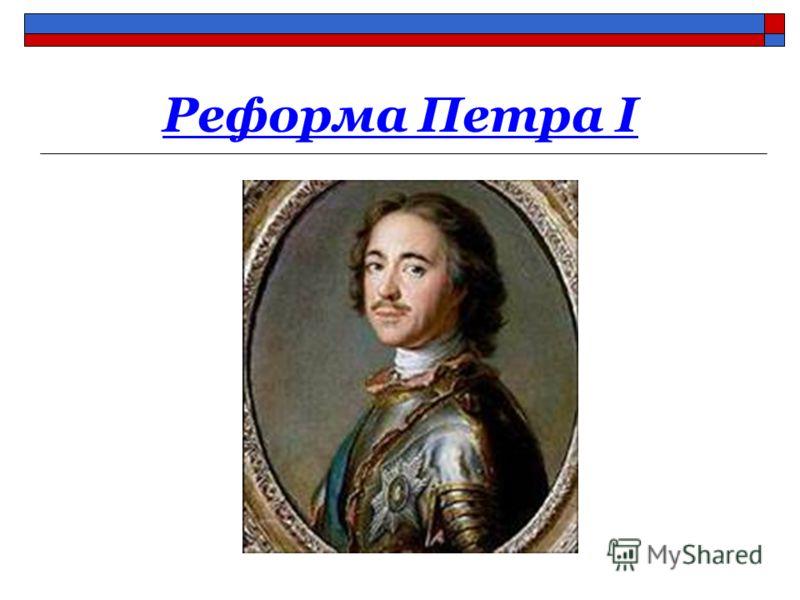 Реформа Петра I