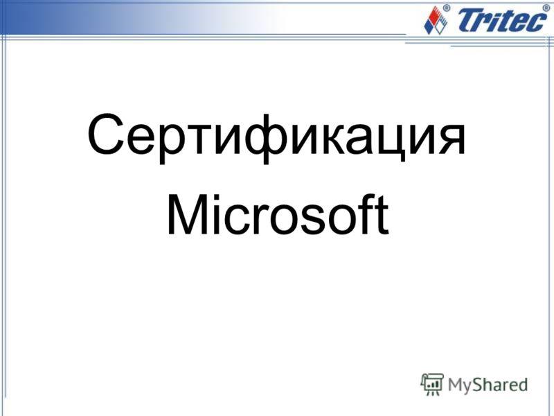 Сертификация Microsoft