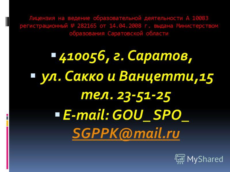 ВСТУПИТЕЛЬНЫЕ ЭКЗАМЕНЫ: Вступительные экзамены проводятся с 1 августа по 10 августа математика (ЕГЭ) русский язык (ЕГЭ)