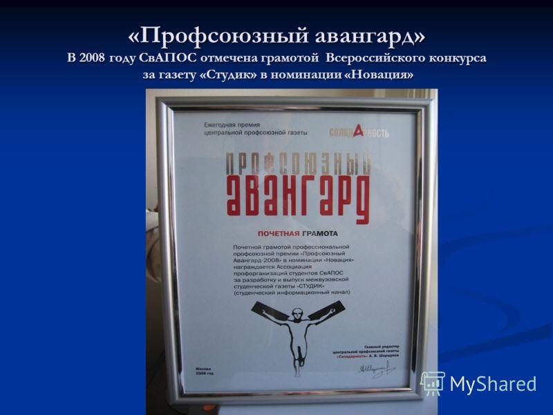 «Профсоюзный авангард» В 2008 году СвАПОС отмечена грамотой Всероссийского конкурса за газету «Студик» в номинации «Новация»