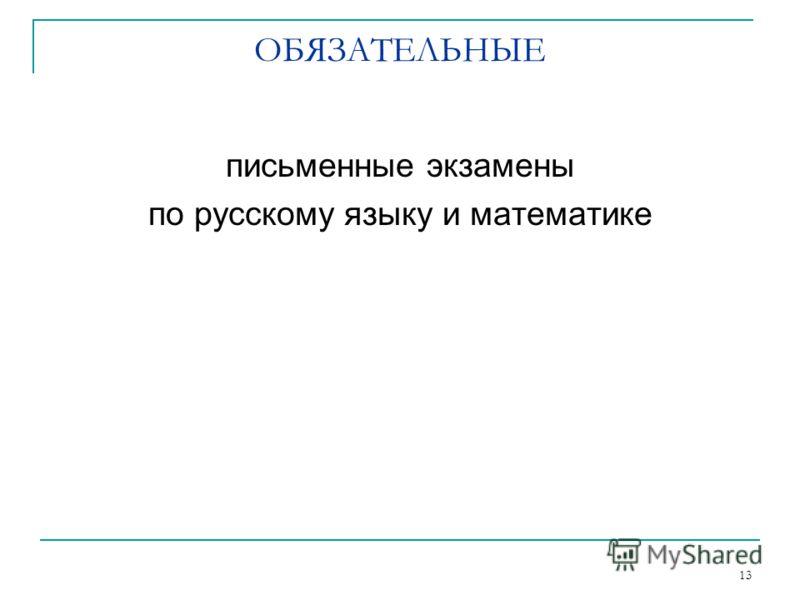13 ОБЯЗАТЕЛЬНЫЕ письменные экзамены по русскому языку и математике