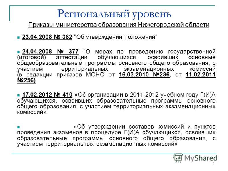 7 Приказы министерства образования Нижегородской области 23.04.2008 362