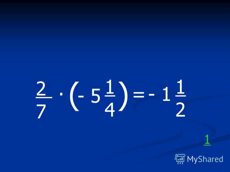 2. 7 ( - 5 1414 ) =- 1 1212 1