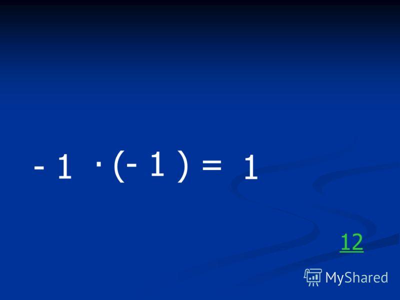 - 1. (- 1 ) = 1 12