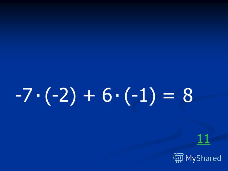 -7 (-2) + 6 (-1) =.. 8 11