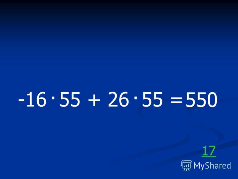 -16 55 + 26 55 =.. 550 17