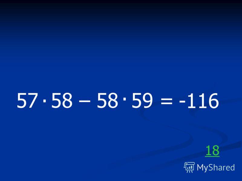 57 58 – 58 59 =.. -116 18