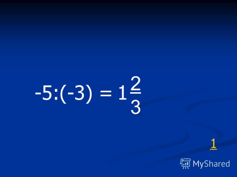 -5:(-3) = 1 1 2323