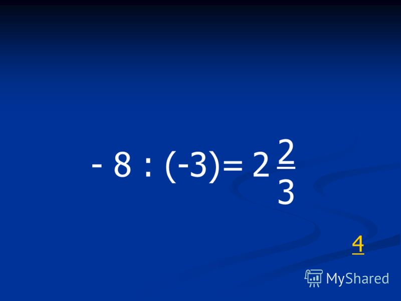 - 8 : (-3)=2 4 2323