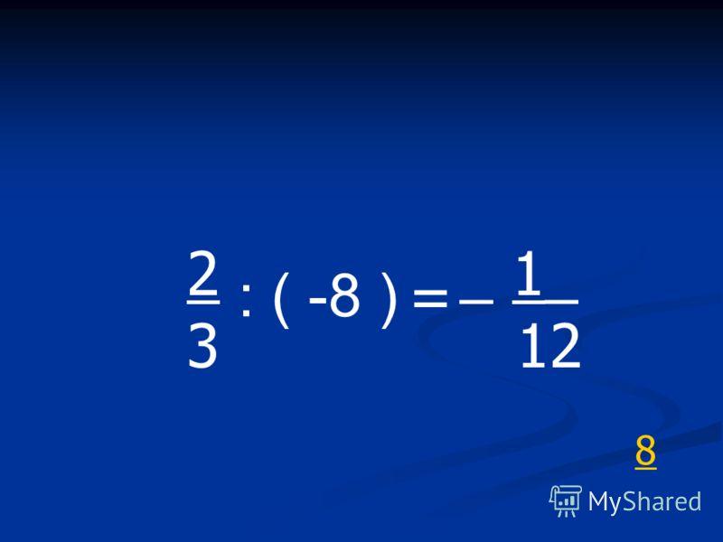 = 2323 _ 1_ 12 8 : ( -8 )