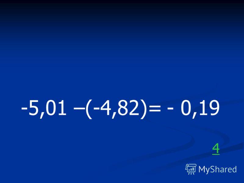 -5,01 –(-4,82)=- 0,19 4