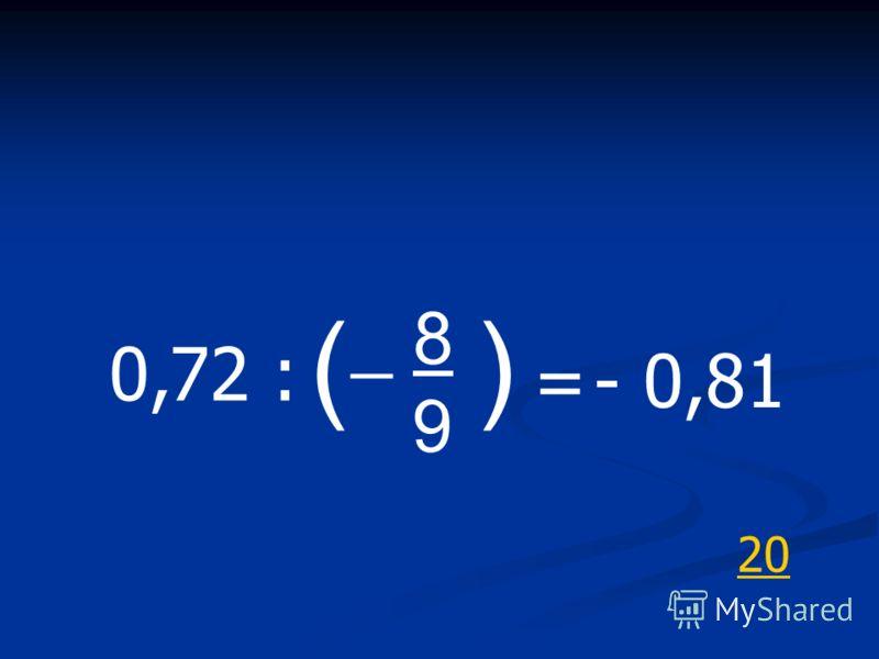 = 0,72 : - 0,81 20 ( _ 8 9 )