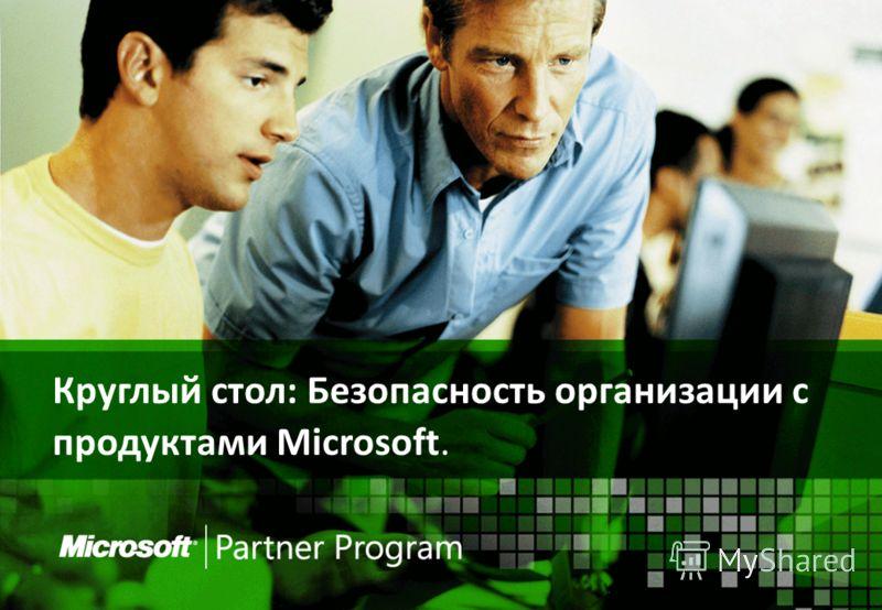 Круглый стол: Безопасность организации с продуктами Microsoft.