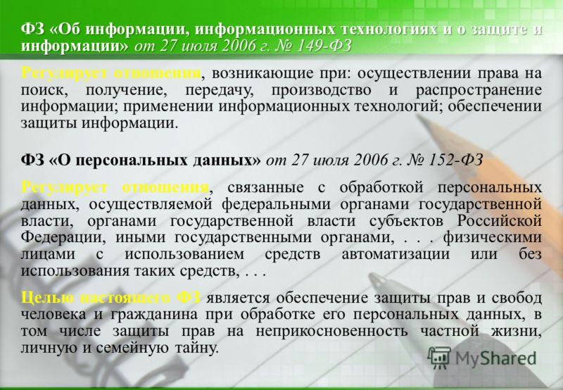 ФЗ «Об информации, информационных технологиях и о защите и информации» от 27 июля 2006 г. 149-ФЗ Регулирует отношения, возникающие при: осуществлении права на поиск, получение, передачу, производство и распространение информации; применении информаци