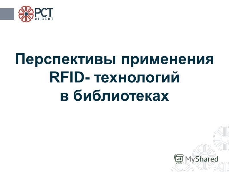 Перспективы применения RFID- технологий в библиотеках