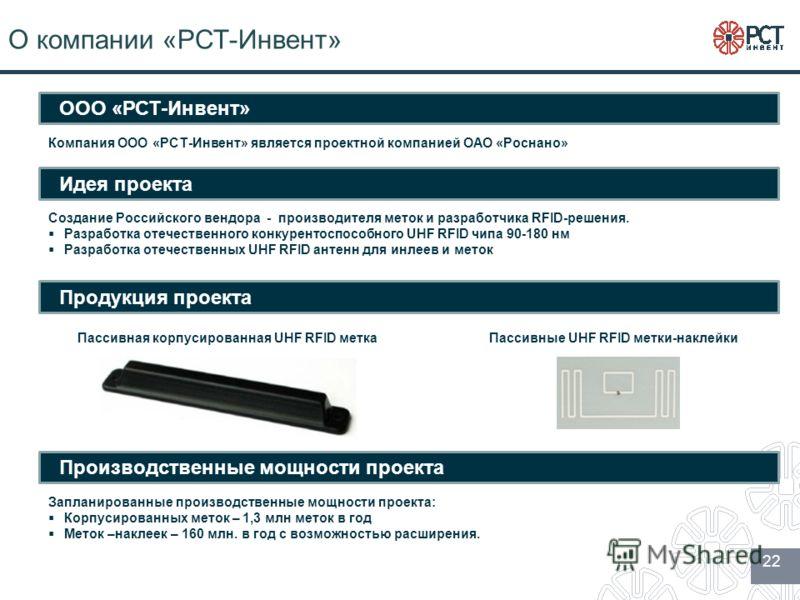 22 Компания ООО «РСТ-Инвент» является проектной компанией ОАО «Роснано» Создание Российского вендора - производителя меток и разработчика RFID-решения. Разработка отечественного конкурентоспособного UHF RFID чипа 90-180 нм Разработка отечественных UH