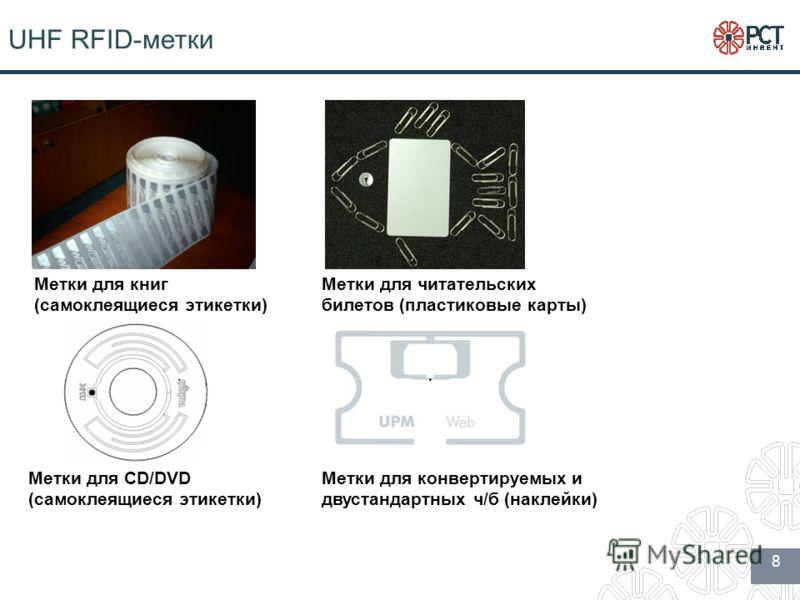 UHF RFID-метки 8 Метки для книг (самоклеящиеся этикетки) Метки для читательских билетов (пластиковые карты) Метки для CD/DVD (самоклеящиеся этикетки) Метки для конвертируемых и двустандартных ч/б (наклейки)
