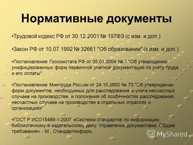 Нормативные документы Трудовой кодекс РФ от 30.12.2001 197ФЗ (с изм. и доп.) Закон РФ от 10.07.1992 32661