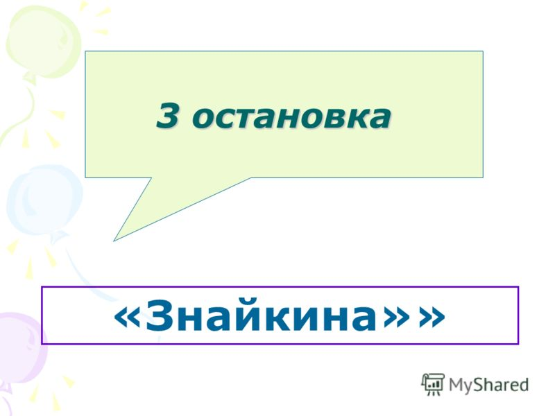 3 остановка «Знайкина»»