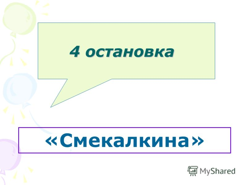 4 остановка «Смекалкина»