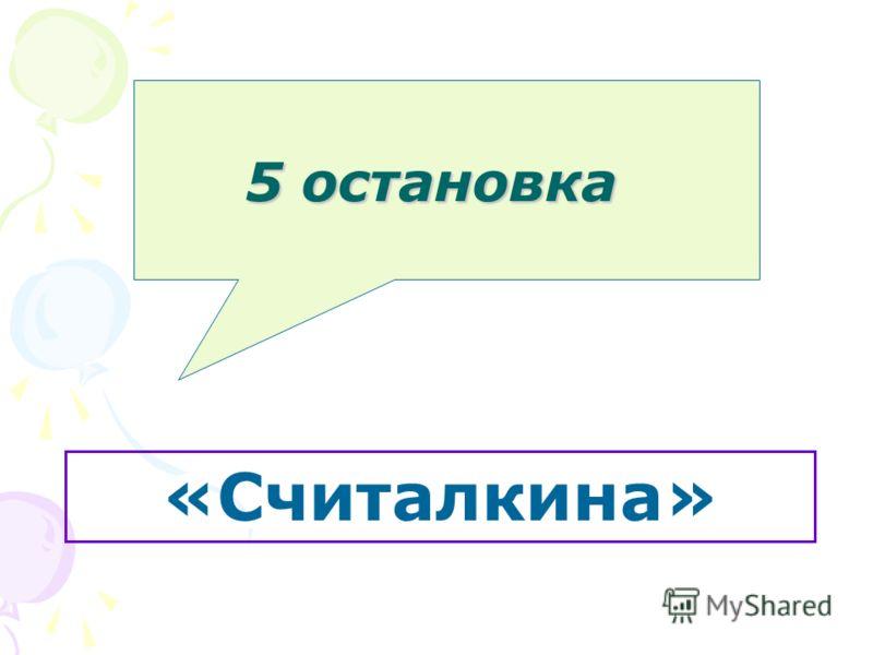 5 остановка «Считалкина»