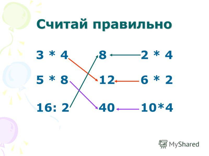 Считай правильно 3 * 482 * 4 5 * 8126 * 2 16: 240 10*4