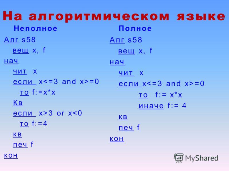 На алгоритмическом языке Неполное Алг s58 вещ х, f нач чит х если x =0 то f:=x*x Кв если x>3 or x