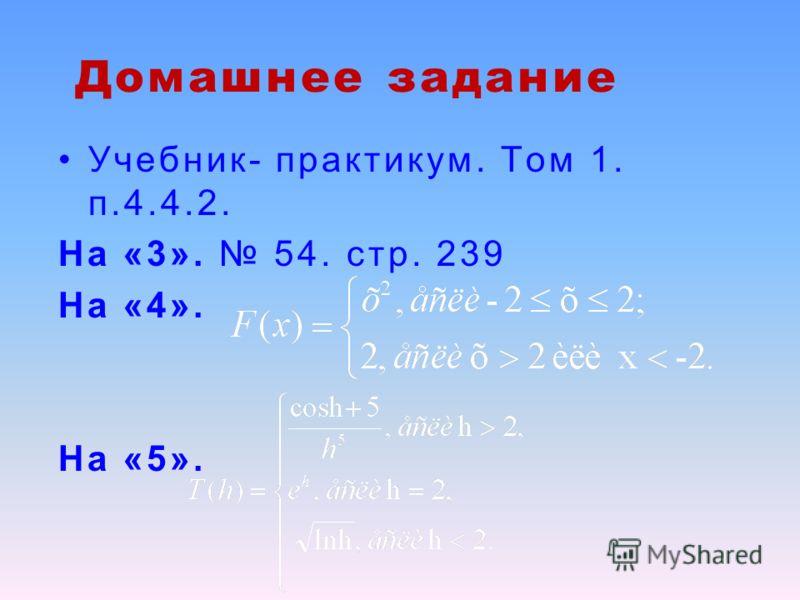 Домашнее задание Учебник- практикум. Том 1. п.4.4.2. На «3». 54. стр. 239 На «4». На «5».