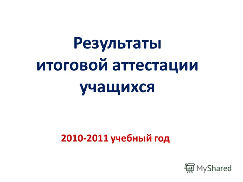 Результаты итоговой аттестации учащихся 2010-2011 учебный год