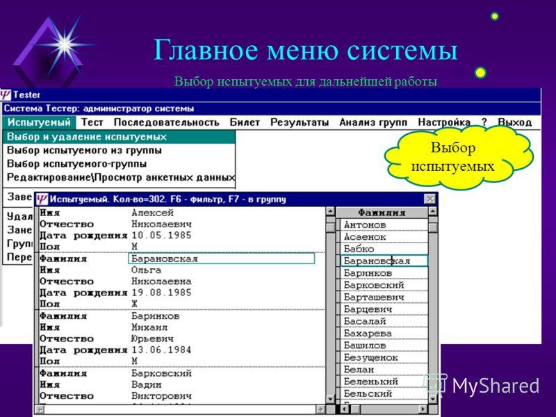 Главное меню системы Ввод анкетных данных нового испытуемого Обязательные анкетные данные испытуемых Дополнительные настраиваемые анкетные данные испытуемых