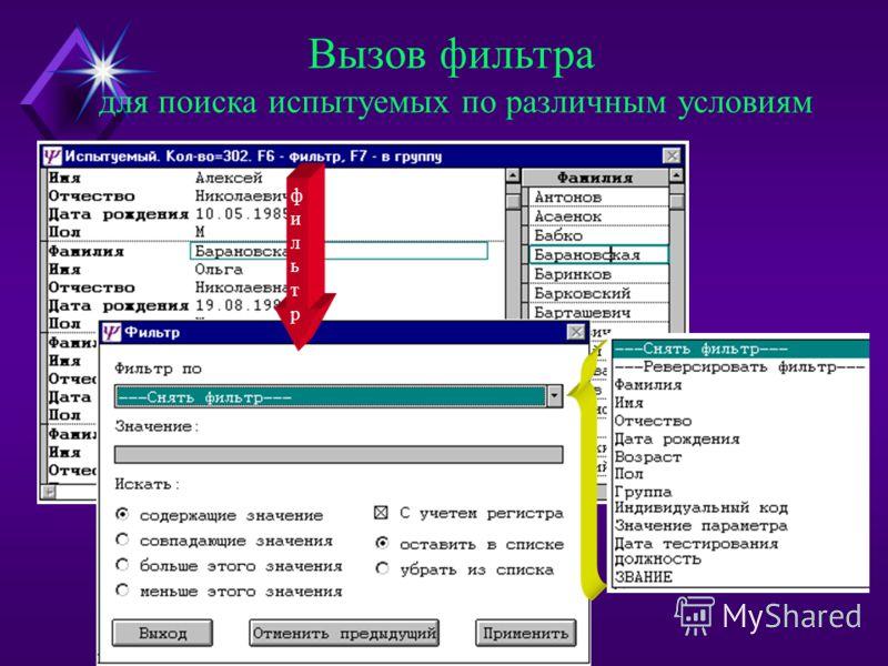 Главное меню системы Выбор испытуемых Выбор испытуемых для дальнейшей работы