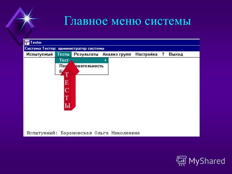 Вызов фильтра для поиска испытуемых по различным условиям фильтрфильтр