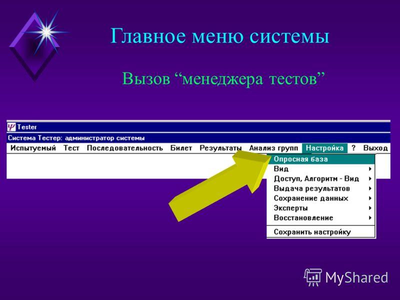 Главное меню системы Настройка системы Вызов Менеджера тестов для создания опросной базы и для манипулирования тестовыми файлами