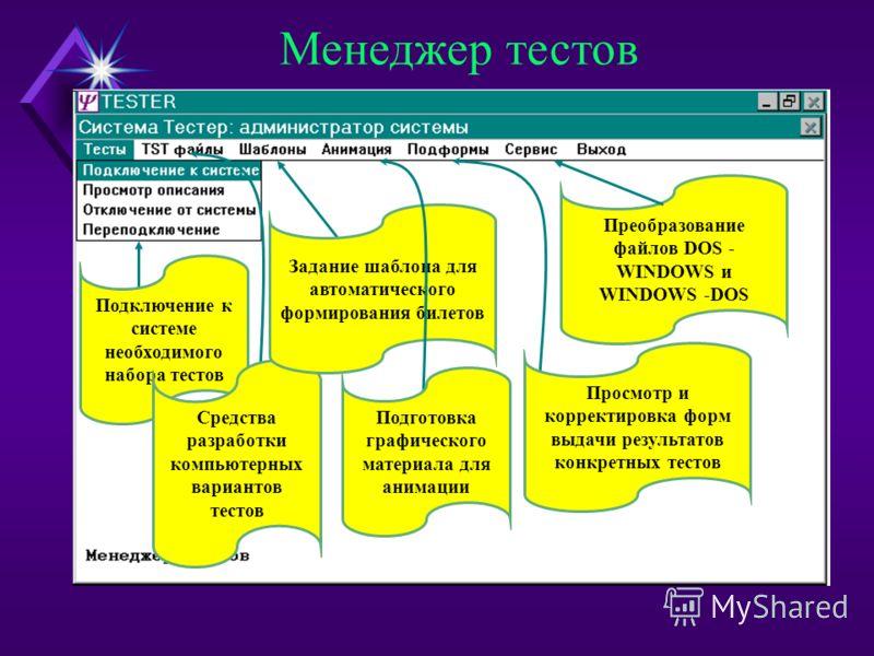 Главное меню системы Вызов менеджера тестов