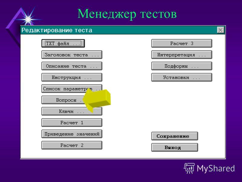 Перенесение необходимой информации в создаваемый тест Менеджер тестов Высвечивание исходного текста, содержащегося в подготовленном файле Закрашивание мышью нужного фрагмента исходного текста Перенесение выделенной части исходного текста в качестве ф