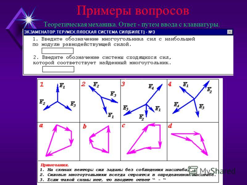 Примеры вопросов Теоретическая механика. Ответ - путем выбора одного из предлагаемых вариантов.