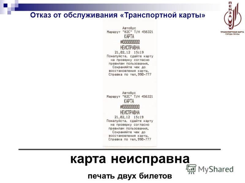 карта неисправна печать двух билетов Отказ от обслуживания «Транспортной карты»