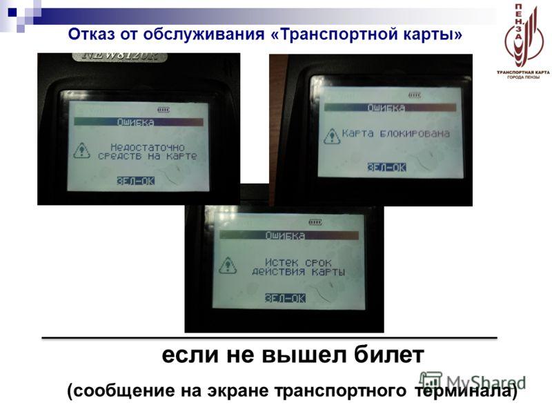 если не вышел билет (сообщение на экране транспортного терминала) Отказ от обслуживания «Транспортной карты»