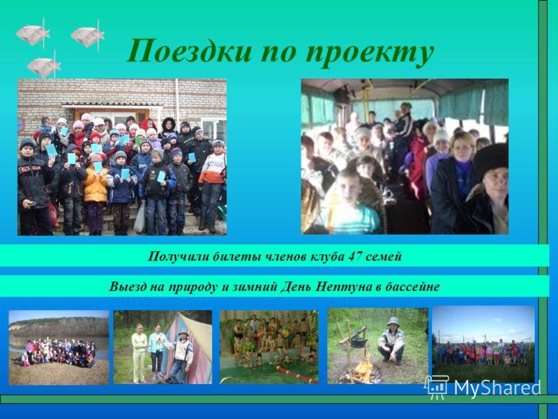 Поездки по проекту Выезд на природу и зимний День Нептуна в бассейне Получили билеты членов клуба 47 семей