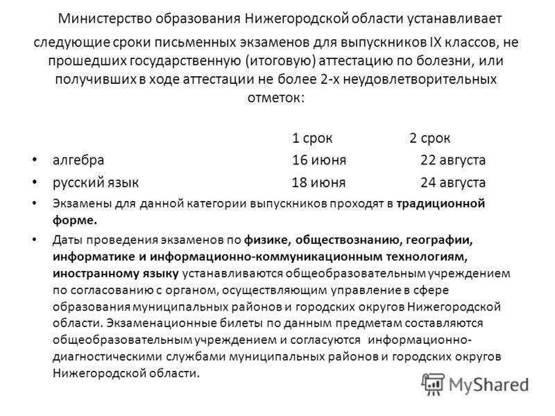 Министерство образования Нижегородской области устанавливает следующие сроки письменных экзаменов для выпускников IX классов, не прошедших государственную (итоговую) аттестацию по болезни, или получивших в ходе аттестации не более 2-х неудовлетворите