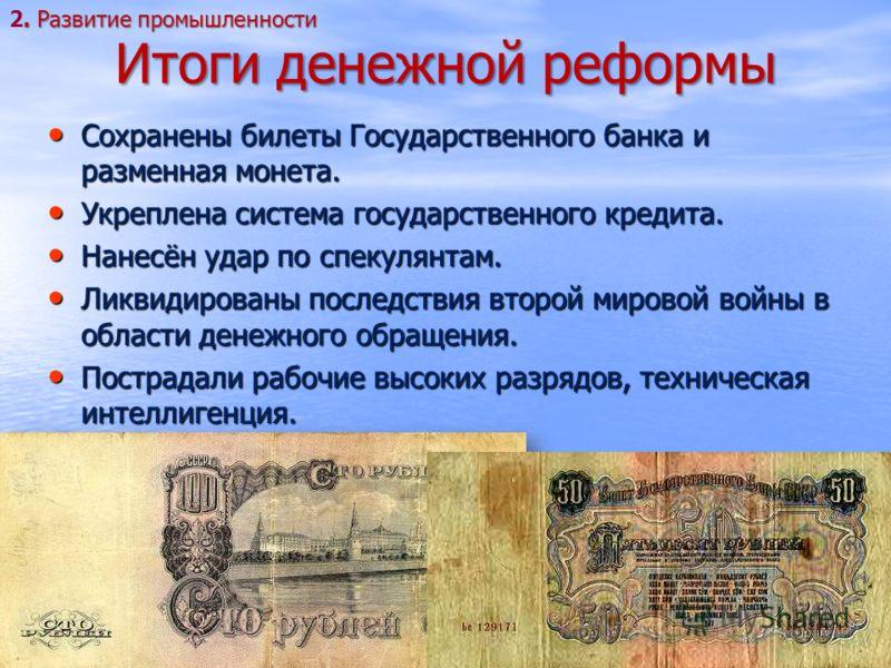 Итоги денежной реформы Сохранены билеты Государственного банка и разменная монета. Сохранены билеты Государственного банка и разменная монета. Укреплена система государственного кредита. Укреплена система государственного кредита. Нанесён удар по спе