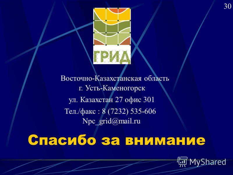 Спасибо за внимание Восточно-Казахстанская область г. Усть-Каменогорск ул. Казахстан 27 офис 301 Тел./факс : 8 (7232) 535-606 Npc_grid@mail.ru 30