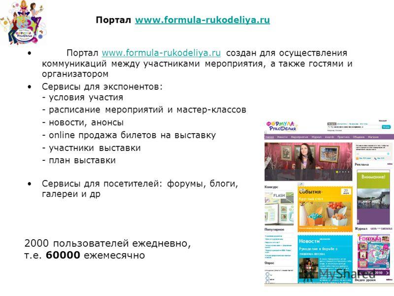 Портал www.formula-rukodeliya.ru создан для осуществления коммуникаций между участниками мероприятия, а также гостями и организаторомwww.formula-rukodeliya.ru Сервисы для экспонентов: - условия участия - расписание мероприятий и мастер-классов - ново