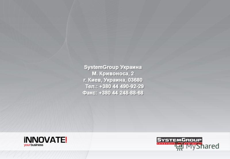SystemGroup Украина М. Кривоноса, 2 г. Киев, Украина, 03680 Тел.: +380 44 490-92-29 Факс: +380 44 248-88-68 SystemGroup Украина М. Кривоноса, 2 г. Киев, Украина, 03680 Тел.: +380 44 490-92-29 Факс: +380 44 248-88-68