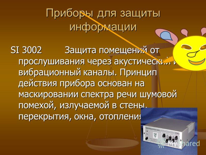 Приборы для защиты информации SI 3002 Защита помещений от прослушивания через акустический и вибрационный каналы. Принцип действия прибора основан на маскировании спектра речи шумовой помехой, излучаемой в стены, перекрытия, окна, отопления.
