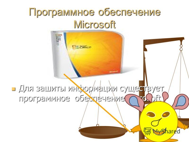Программное обеспечение Microsoft Для зашиты информации существует программное обеспечение Microsoft Для зашиты информации существует программное обеспечение Microsoft