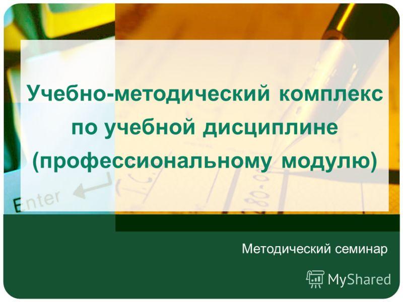 Учебно-методический комплекс по учебной дисциплине (профессиональному модулю) Методический семинар