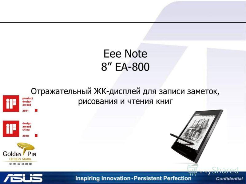 Eee Note 8 EA-800 Отражательный ЖК-дисплей для записи заметок, рисования и чтения книг