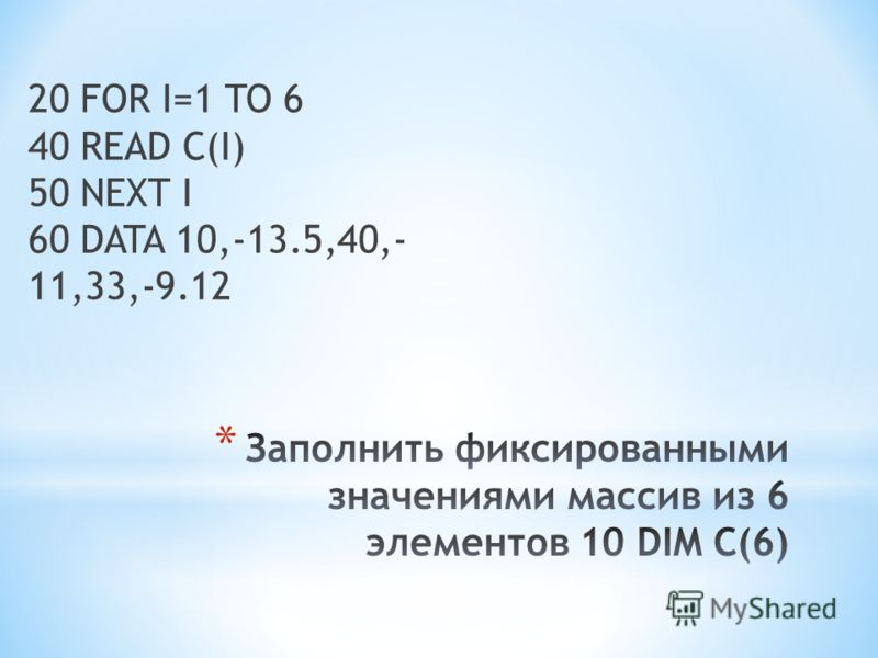 20 FOR I=1 TO 6 40 READ С(I) 50 NEXT I 60 DATA 10,-13.5,40,- 11,33,-9.12