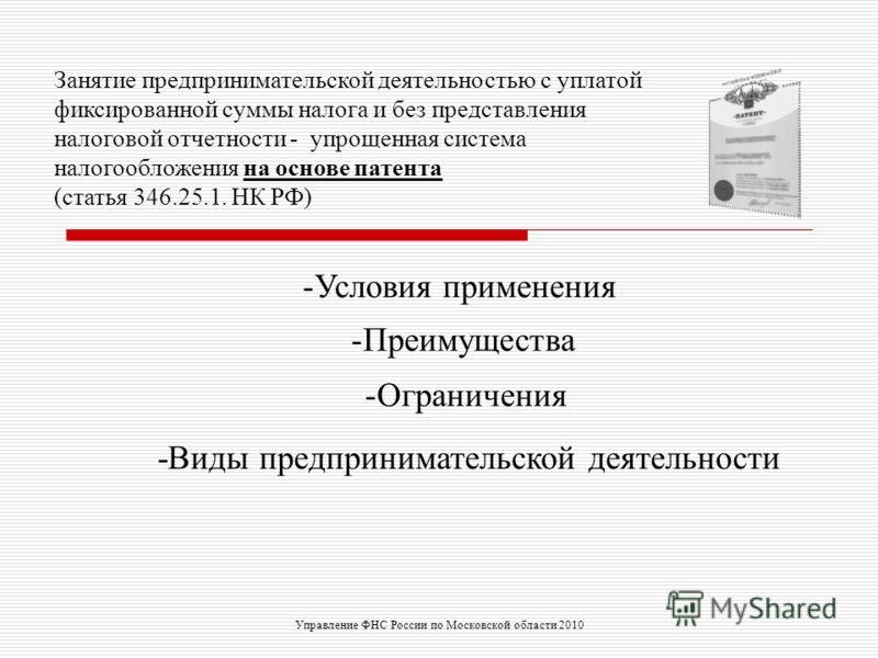 Занятие предпринимательской деятельностью с уплатой фиксированной суммы налога и без представления налоговой отчетности - упрощенная система налогообложения на основе патента (статья 346.25.1. НК РФ) -Условия примененияУсловия применения -Преимуществ
